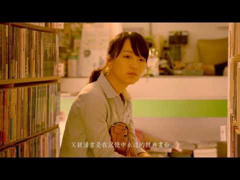 2017臺南文學季宣傳片