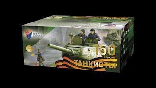 """""""Танкисты"""" PKU891 салют 150 залпов 1,2"""" от компании Интернет-магазин SalutMARI - видео"""