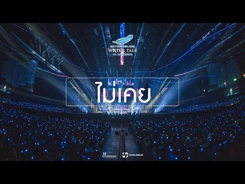 ไม่เคย (Never) - GOT7 Special Cover [ NESTIVAL 2018 ]