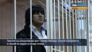 Суд арестовал «свадебного стрелка» из Азербайджана