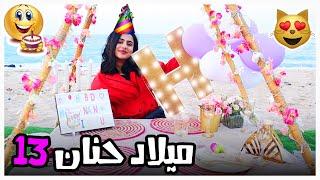 احلى مفاجأة لميلاد حنان  - عائلة عدنان