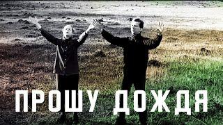 Прошу дождя - христианские песни - Егор и Наталия Лансере  /  worship christian russian songs