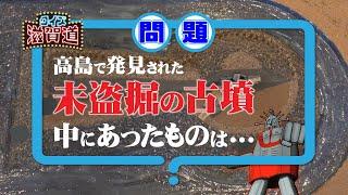 高島で発見された未盗掘の古墳 中にあったものは…:クイズ滋賀道