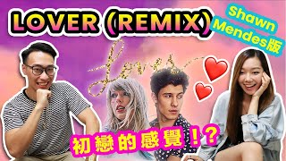 【歌曲反應】Taylor Swift   Lover (Remix) Ft. Shawn Mendes  Reaction【中文字幕】