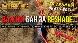 ЗАПРЕЩЕНО! Бан за Reshade! / Новости PUBG / PLAYERUNKNOWN'S BATTLEGROUNDS ( 01.02.2018 )