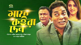 Drama Serial | Maaf Koira Den Ep 03 | মাফ কইরা দেন | ft Mosharraf Karim , Kajol Suborno , Shakiba