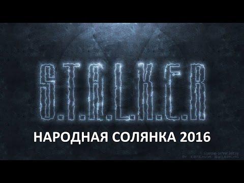 """Народная Солянка 2016 #1 """"Начало,обзор,что изменилось в моде"""""""