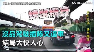 沒品駕駛插隊又逼車 結局…大快人心|三立新聞網SETN.com
