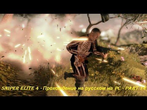 Sniper Elite 4 - Прохождение на русском на PC - Part 14