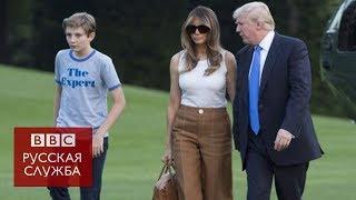 Мелания Трамп переехала в Белый дом