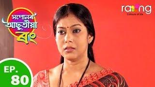Xopunar Asutia Rang - সপোনৰ আছুতীয়া ৰং   07th Aug 2018   Full Episode   No 80