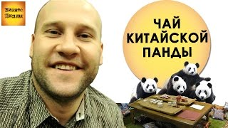 ЧАЙНЫЙ ПУТЬ В БИЗНЕСЕ - интервью с основателем Чая Китайской Панды
