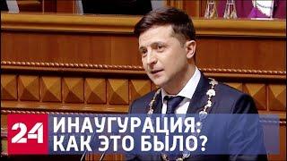 Инаугурация Владимира Зеленского. Как это было - Россия 24