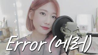 ASH ISLAND 애쉬 아일랜드 - Error 에러 (Feat. Loopy) (뼝아리)┃( Cover By Ari Peep )