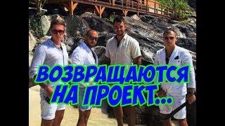 Дом 2 Новости 19 Мая 2018 (19.05.2018) Раньше Эфира
