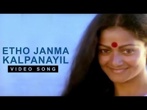 Etho Janma Kalpanayil Video Song | Paalangal | Johnson Super Hit Songs | Vani Jayarm | Unni Menon