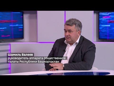 Кто и как может стать участником конкурса президентских грантов в Башкирии - интервью руководителя Аппарата Общественной палаты РБ