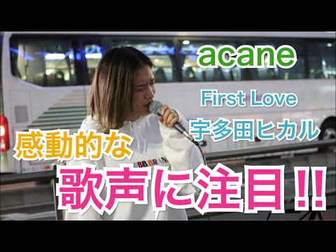 【感動する綺麗すぎる歌声に注目‼︎】リクエストに応えて歌った歌が上手すぎて感動的だった‼︎First Love/宇多田ヒカル(acane 11.02 新宿路上ライブ)