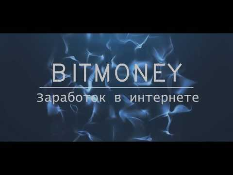 Принцип зарабатывания биткоинов