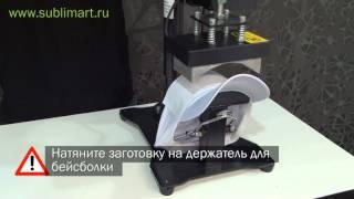 Бейсболочный термопресс для сублимации от sublimart.ru