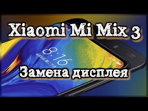 mi mix 3 замена дисплея