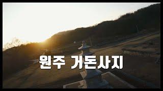 """원주 거돈사지 Freestyle Drone Fpv Armattan 5"""""""