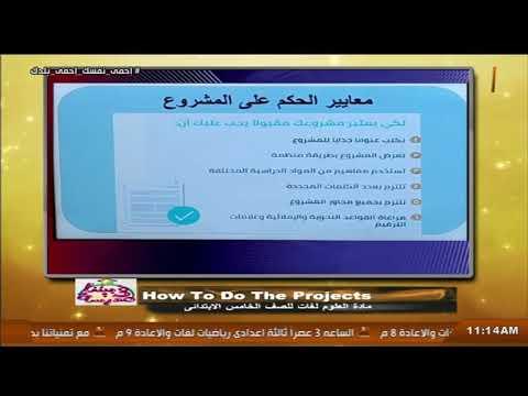 علوم لغات الصف الخامس الابتدائي 2020 (ترم 2) الحلقة 4 - How To Do Project