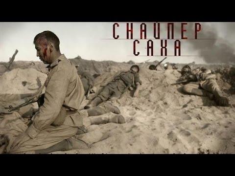 Хороший фильм о войне Снайпер Саха
