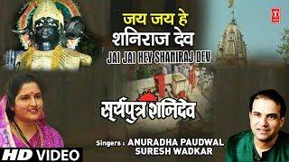 Jai Jai Hey Shani Raj Dev Surya Putra Shanidev
