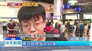 20190813中天新聞 台港航班取消 旅客不滿航空公司處理慢