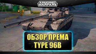 ☝Обзор TYPE 96B из кавказского контейнера / Armored Warfare