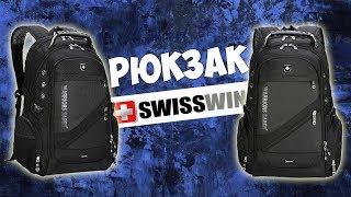 Мужской рюкзак SwissWin для города или походов