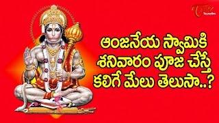 Benefits of Worshiping Lord Hanuman on Saturday :