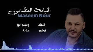 اغاني طرب MP3 وسيم نور الخيانة العظمى AL5yane al3ouzma waeem nour مين بيجرح ويداوي تحميل MP3