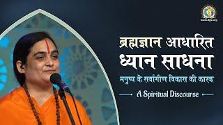 ब्रह्मज्ञान आधारित ध्यान साधना | Spiritual Discourse | By Sadhvi Manasvani Bharti Ji | DJJS Satsang