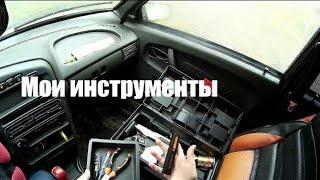 Обзор моих инструментов для обслуживания и ремонта автомобиля ВАЗ