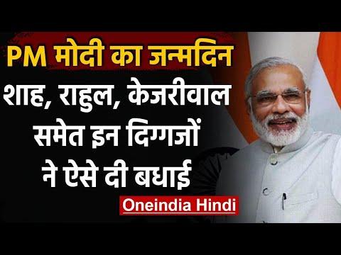 PM Narendra Modi Birthday:  Amit Shah,Rahul Gandhi समेत कई दिग्गजों ने दी बधाई | वनइंडिया हिंदी