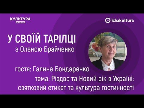 Вегетаріанство: українська історія