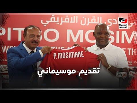 مراسم تسليم فانلة النادي الأهلي للمدير الفني الجديد موسيماني