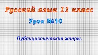 Русский язык 11 класс Урок 10
