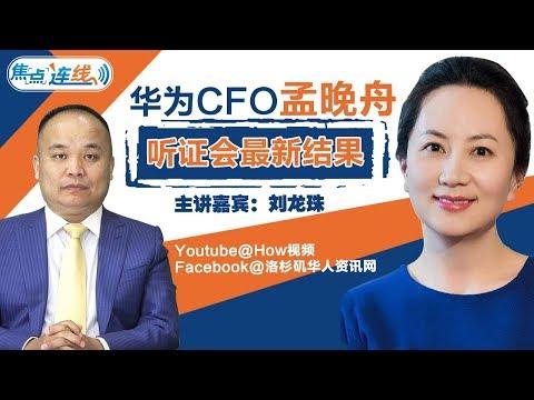 华为CFO孟晚舟听证会最新结果 焦点连线20181210