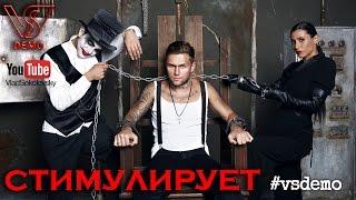 Влад Соколовский, #vsdemo (Влад Соколовский) & Alex Curly - Стимулирует (Dance video)