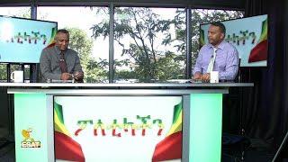 ESAT Poleticachin Tue14 Aug 2018 - Ethiopia
