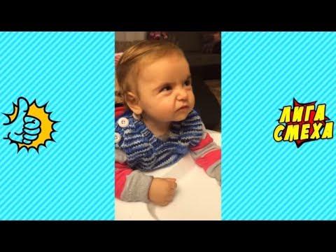Попробуй Не Засмеяться С Детьми - Смешные Дети! Лучшие Видео Реально Смешно! Приколы Для Детей 2018!
