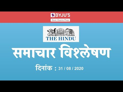 Daily News Analysis (Hindi) | 31st August 2020 | for UPSC CSE 2021