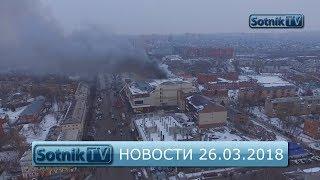 НОВОСТИ. ИНФОРМАЦИОННЫЙ ВЫПУСК 26.03.2018