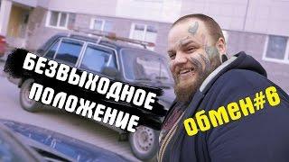 шоу ОБМЕН выпуск #6