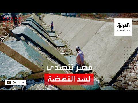 العرب اليوم - شاهد: تعرف على خطط الحكومة المصرية للتصدي لأزمة سد النهضة