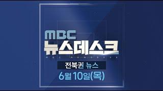 [뉴스데스크] 전주MBC 2021년 06월 10일