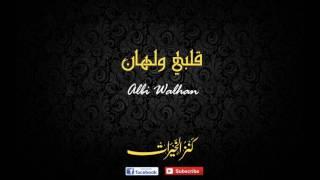 Albi Walhan - Yahya Bassal. قلبي ولهان - يحيى بصل